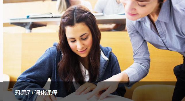 雅思7+强化课程