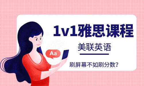 惠州惠城港汇美联雅思英语培训