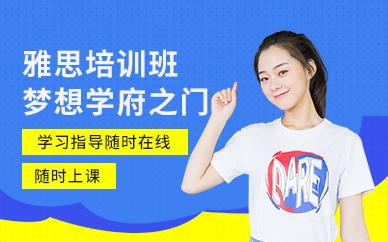 深圳壹方城美联英语培训培训班