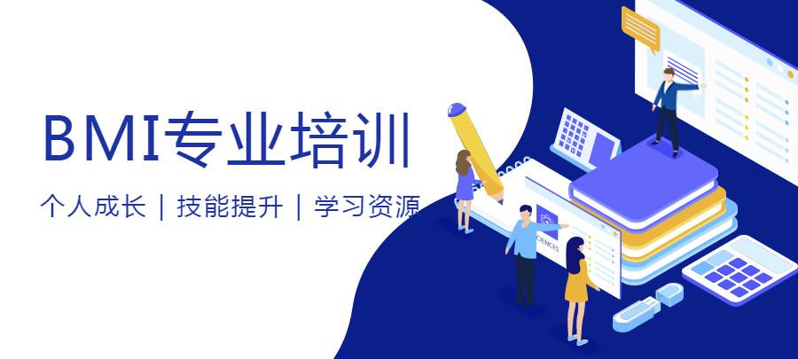 上海bim培训学校