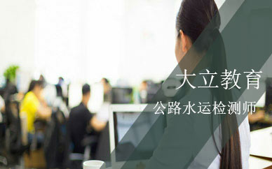 湘西大立教育公路水运检测师培训