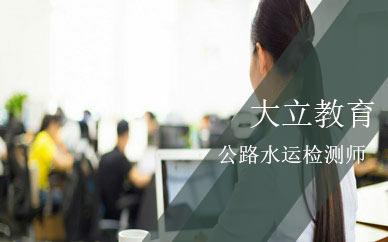 南昌大立教育公路水运检测师培训
