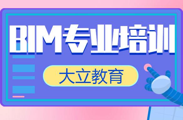 潍坊大立教育BIM培训