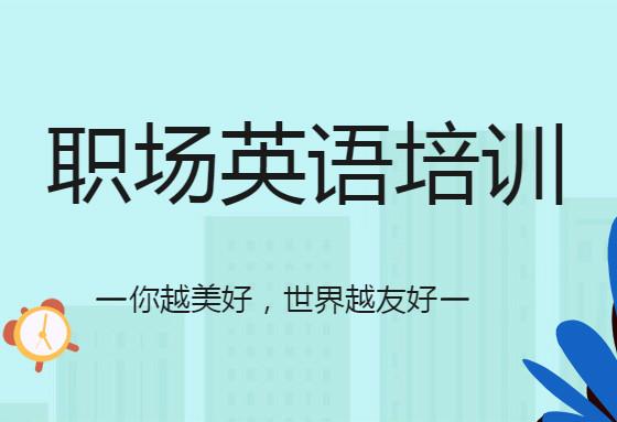 广州白云万达美联职场英语培训