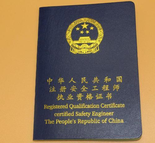国家注册安全工程师考试报名时间图片