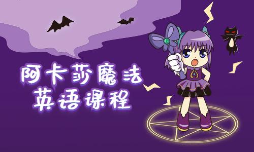 四川内江阿卡索少儿阿卡莎魔法英语课程