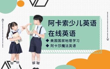 四川乐山阿卡索少儿阿卡莎魔法英语课程