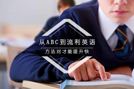 武汉光谷加州阳光美联立刻说成人英语培训