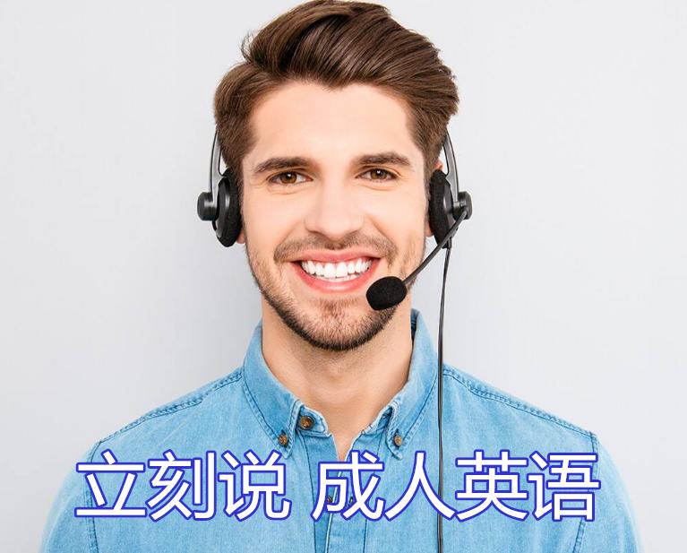 惠州惠城华贸美联立刻说成人英语培训