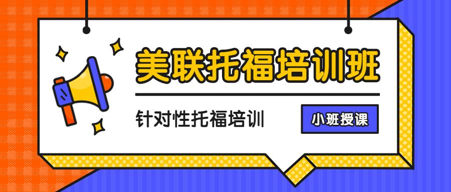 宁波秋季托福培训班