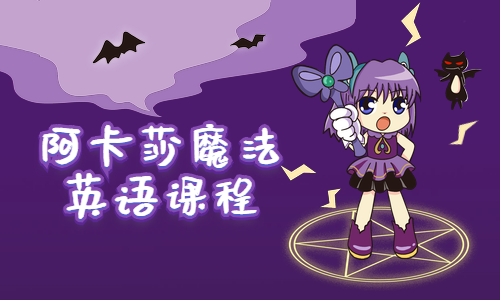 四川成都阿卡索少儿阿卡莎魔法英语课程