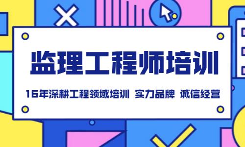 武汉大年夜立教导监理工程师培训