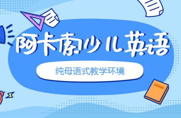 乐山阿卡索少儿英语培训