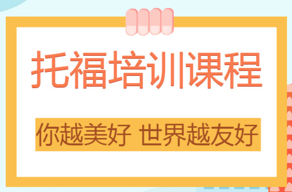 南京江宁万达美联托福英语培训
