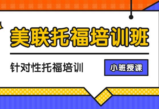 南京印象汇美联托福英语培训