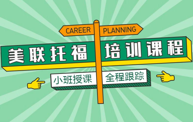 北京出国考试美联托福英语培训