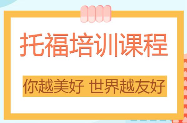 北京国贸出国考试美联托福英语培训