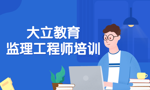 菏澤大立教育監理工程師培訓