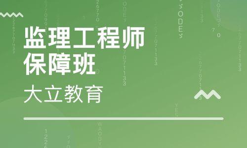 潍坊大立教育监理工程师培训