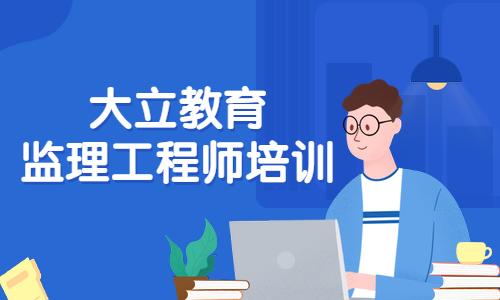 湘潭大立教育监理工程师培训