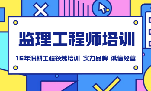 深圳大立教育监理工程师培训