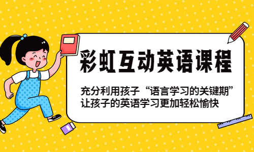 四川自贡阿卡索少儿彩虹互动英语课程