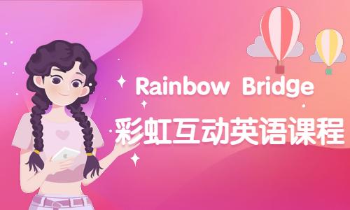 四川廣安阿卡索少兒彩虹互動英語課程