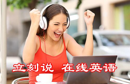 深圳花园城美联立刻说成人英语培训