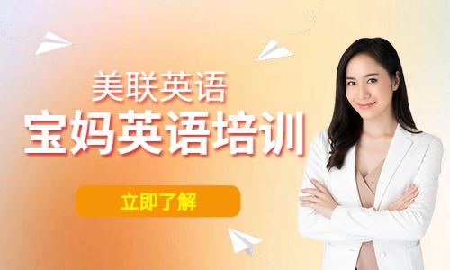 北京中关村美联宝妈英语培训