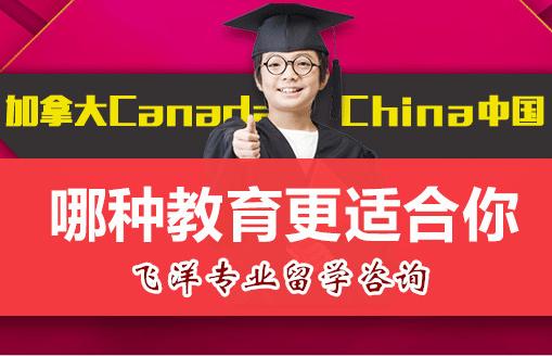 北京加拿大留学培训学校