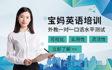 武汉国广出国考试美联宝妈英语培训