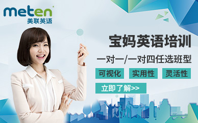 武汉创意城出国考试美联宝妈英语培训