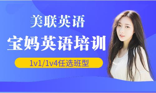 武汉光谷加州阳光美联宝妈英语培训