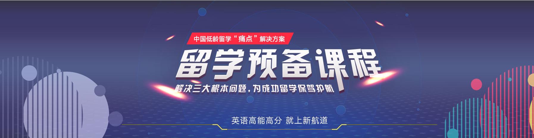 天津大悦城新航道英语培训