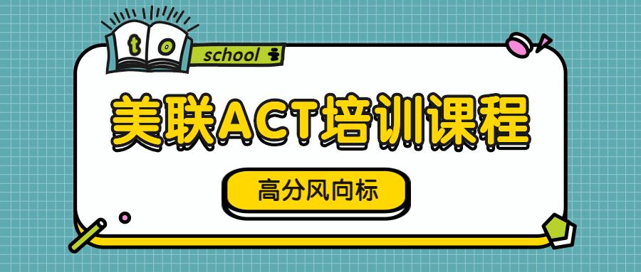厦门美联ACT考试培训班