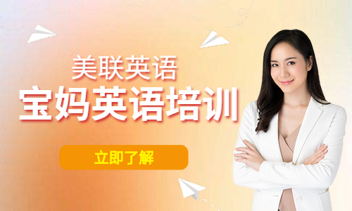 深圳花園城美聯寶媽英語培訓