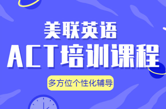 重慶南坪美聯ACT培訓