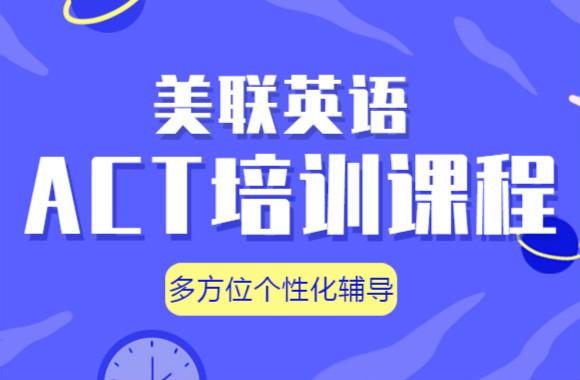 南昌红谷滩美联ACT培训