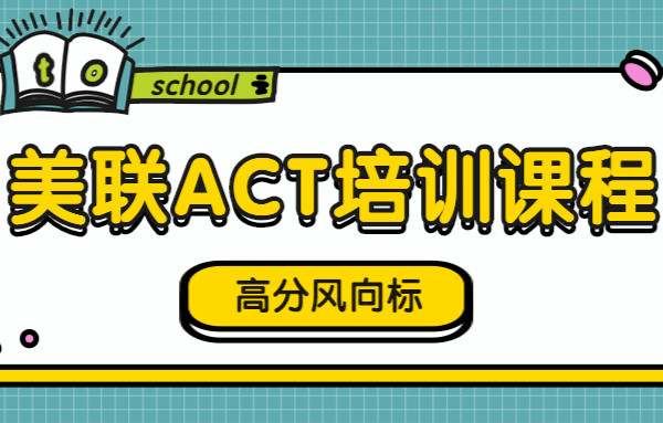 西安曲江金地美联ACT培训