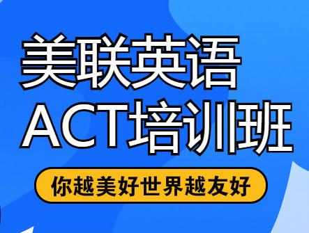 苏州吴江美联ACT培训