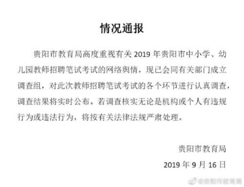 贵阳市教育局回应教师招考疑似泄题:已成立调查组 调查结果将实时公布