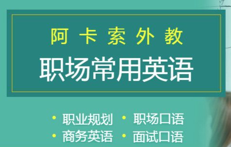 遂宁阿卡索职场常用英语培训