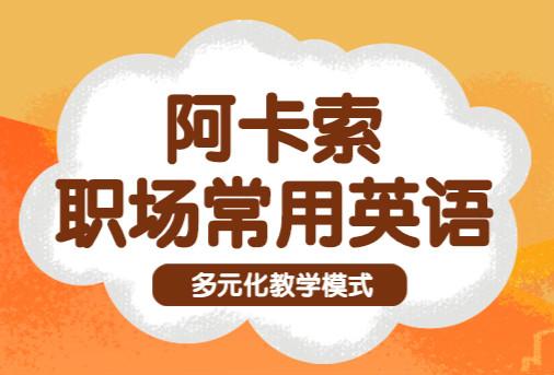 资阳阿卡索职场常用英语培训