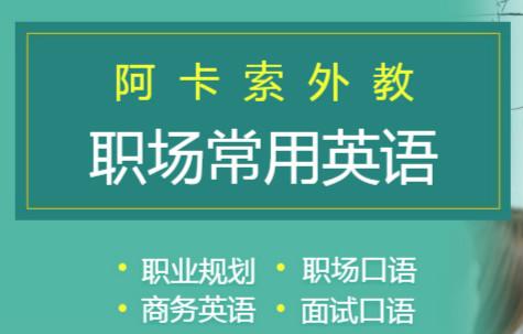 广安阿卡索职场常用英语培训