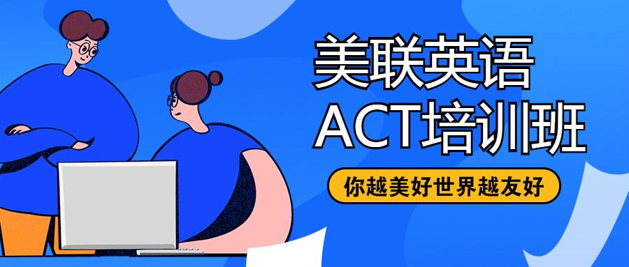 廣州美聯ACT考試培訓班