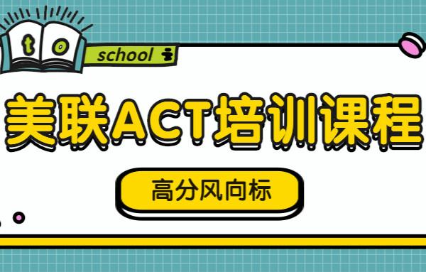 厦门思明金榜美联ACT培训