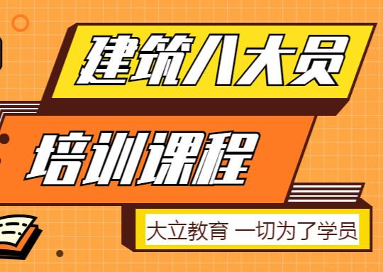 北京大立教育八大员培训