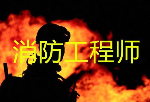 消防工程师考试科目有哪些 哪科最难考 一级消防工程师待遇好吗