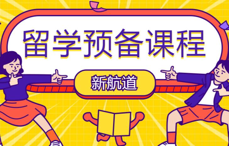 成都川大新航道留學預備培訓課程
