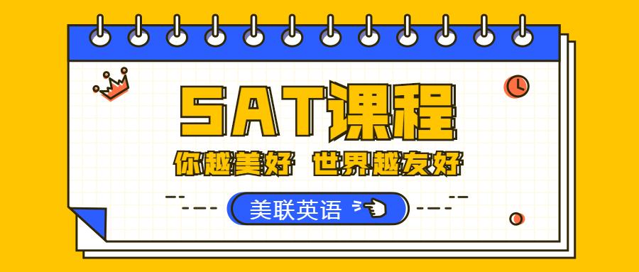 上海sat暑期培訓